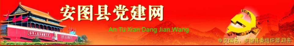 安图县委组织部